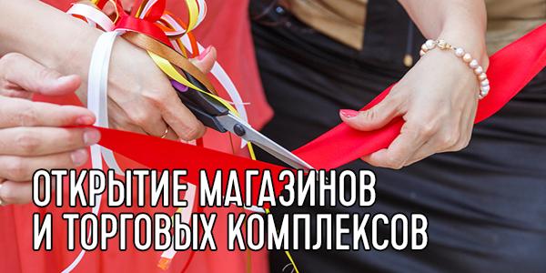 Агентство событий FUN - Открытие магазинов и торговых комплексов