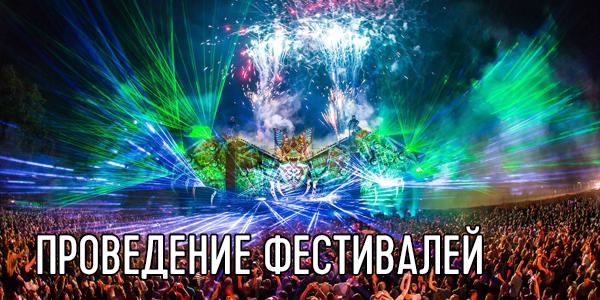 Агентство событий FUN - Проведение фестивалей