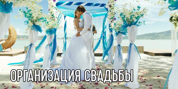 Агентство событий FUN - Организации свадьбы